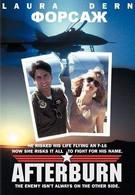 Форсаж (1992)