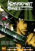 Манускрипт ниндзя: Новая глава (2003)