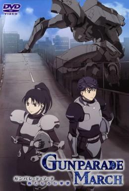Постер фильма Военный парад: Новые звуки марша (2003)