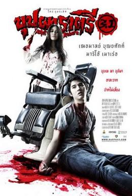 Постер фильма Возрождение Рахтри (2009)