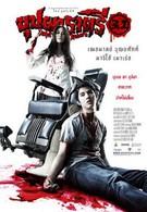 Возрождение Рахтри (2009)