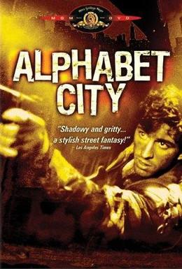 Постер фильма Алфавитный город (1984)