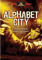 Алфавитный город (1984)