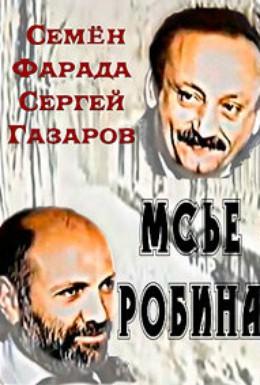 Постер фильма Мсье Робина (1994)