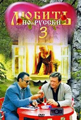Постер фильма Любить по-русски 3: Губернатор (1999)