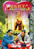 Любить по-русски 3: Губернатор (1999)