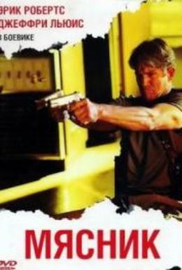 Постер фильма Мясник (2007)