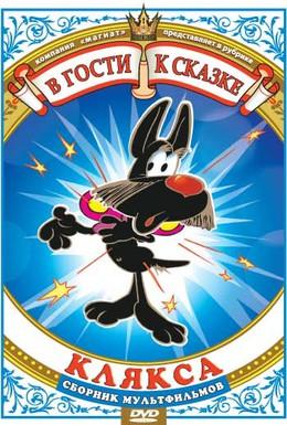 Постер фильма Клякса (1980)