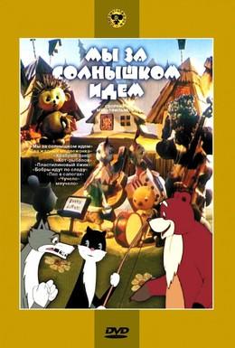 Постер фильма Мы за солнышком идем (1958)