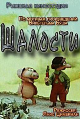 Постер фильма Шалости II (2006)