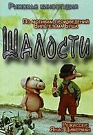 Шалости II (2006)