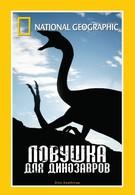 НГО: Ловушка для динозавров (2007)
