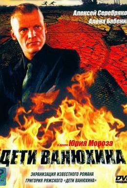 Постер фильма Дети Ванюхина (2005)