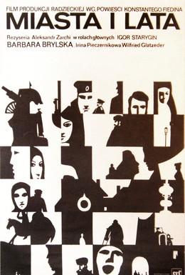 Постер фильма Города и годы (1974)