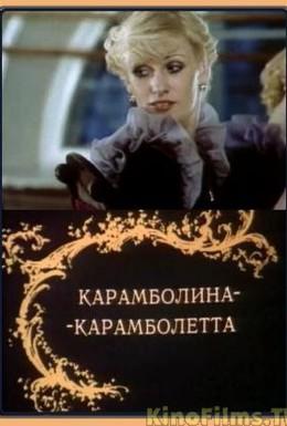 Постер фильма Карамболина-карамболетта (1983)