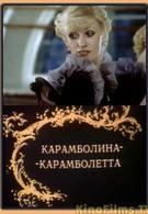Карамболина-карамболетта (1983)