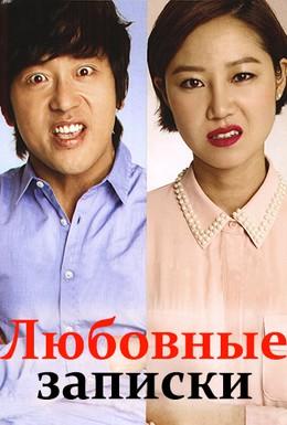 Постер фильма Вымышленная любовь (2012)