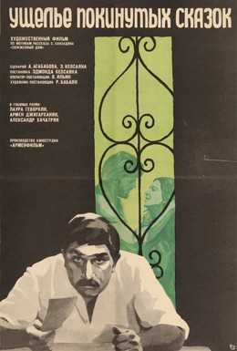 Постер фильма Ущелье покинутых сказок (1974)