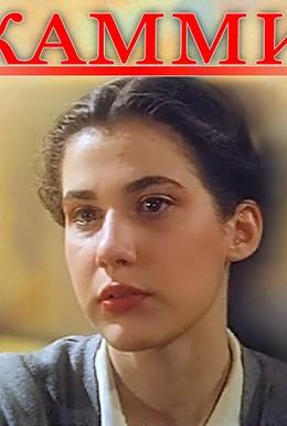 Постер фильма Камми (1992)