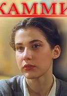 Камми (1991)