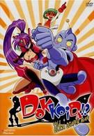 Доккойда (2003)