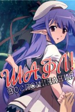 Постер фильма Шафл! Воспоминания (2007)