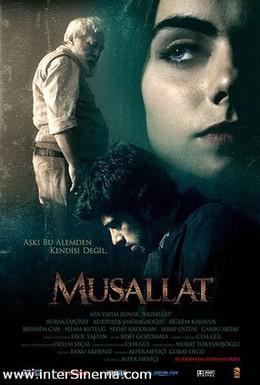 Постер фильма Заражённый (2007)