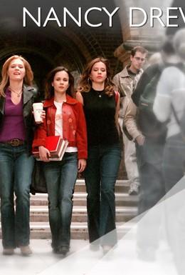 Постер фильма Нэнси Дрю (2002)