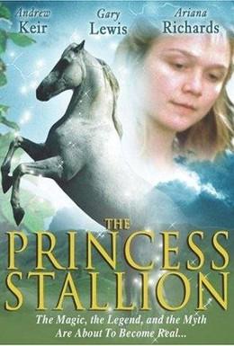 Постер фильма Принцесса: Легенда белой лошади (1997)