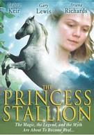 Принцесса: Легенда белой лошади (1997)