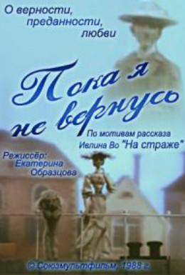 Постер фильма Пока я не вернусь (1988)