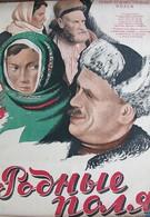 Родные поля (1944)