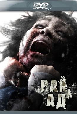 Постер фильма Рай и ад (2014)