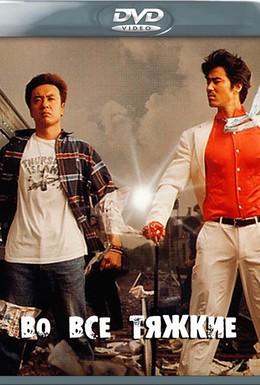Постер фильма Побег (2002)