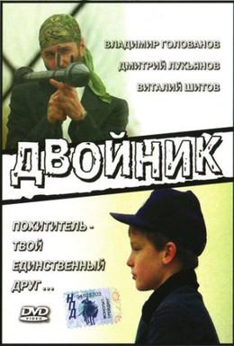 Постер фильма Двойник (1995)