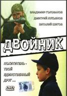 Двойник (1995)