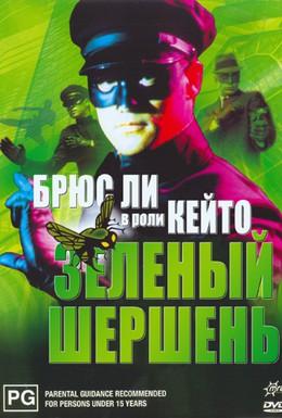 Постер фильма Зеленый Шершень (1974)