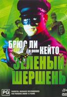 Зеленый Шершень (1974)