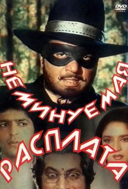 Постер фильма Неминуемая расплата (1988)