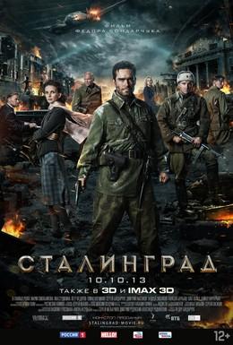 Постер фильма Сталинград (2013)