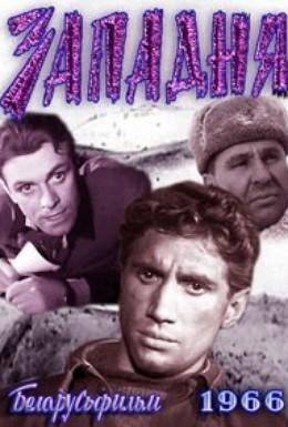 Постер фильма Западня (1966)