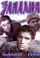 Западня (1966)