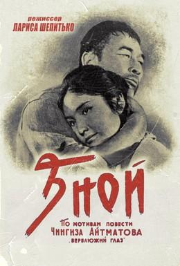 Постер фильма Зной (1962)