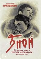 Зной (1962)