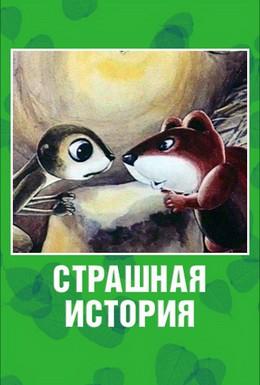 Постер фильма Страшная история (1979)
