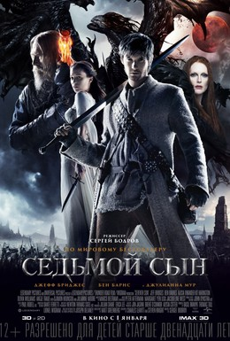 Постер фильма Седьмой сын (2014)