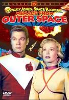 Угроза из Космоса (1956)