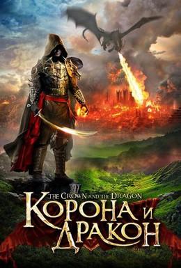 Постер фильма Корона и дракон (2013)