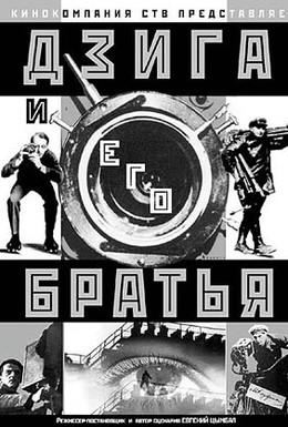 Постер фильма Дзига и его братья (2002)