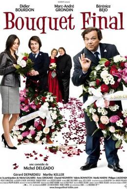 Постер фильма Прощальный букет (2008)